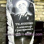 Памятник для капитана