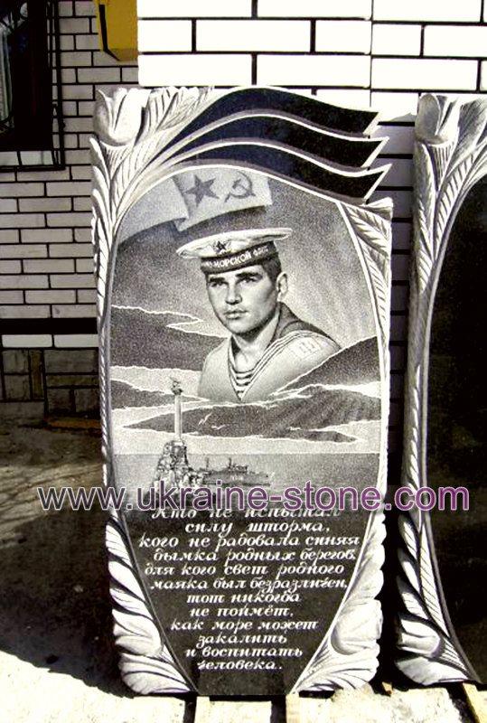 Памятник для моряка